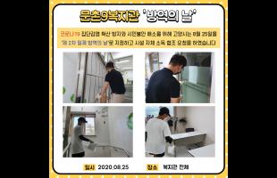 문촌9복지관 '방역의 날!'