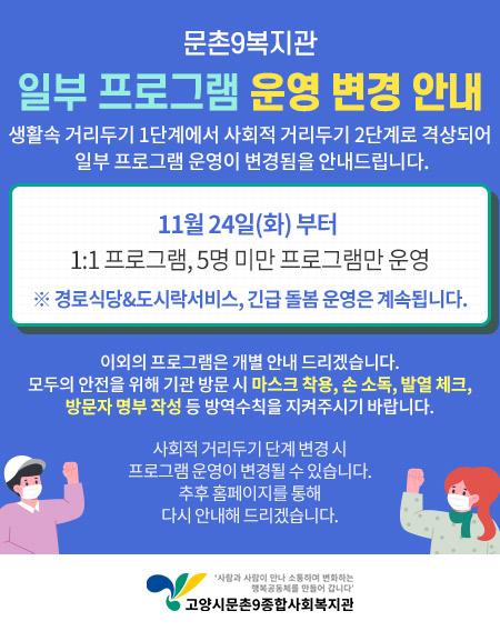 문촌9복지관 일부 프로그램 운영 변경안내