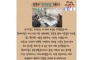 문촌9 주민모임 3회기