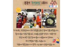 문촌9 주민모임 6회기
