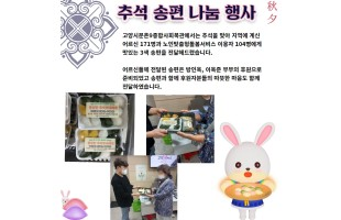 추석 송편 나눔 행사