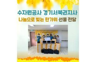 수자원공사 경기서북권지사 나눔으로 빚는 한가위 선물 전달