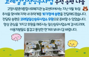코레일일산승무사업소 추석 송편 나눔