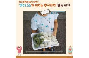 2021 '미소가 넘치는 추석잔치' 활동 진행!