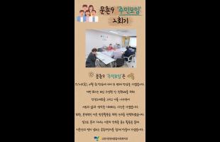 문촌9 주민모임 2회기