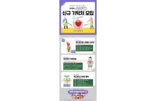 문촌9기초푸드뱅크 기탁처 모집