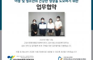 고양시청소년상담복지센터와의 업무협약 진행