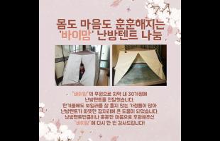 '바이맘'의 훈훈한 난방텐트 기부!