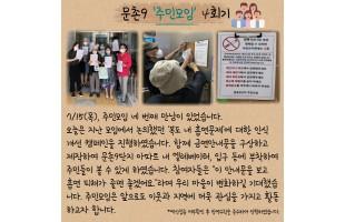문촌9 주민모임 4회기