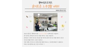 """웰에이징프로젝트 """"슬기로운 노후…"""