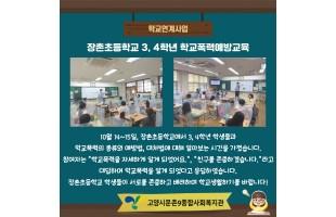 학교연계사업 '함께 사는 세상' 장촌초등학교 3, 4학년 학교폭력예방교육 진행