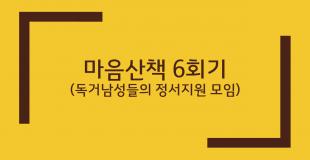 마음산책 6회기