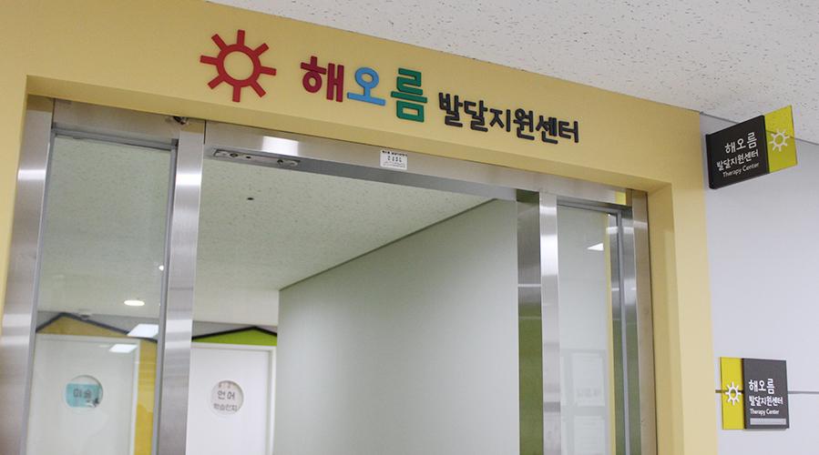 해오름발달지원센터